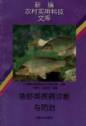 鱼虾类疾病诊断与防治