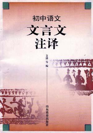 初中语文文言文注译