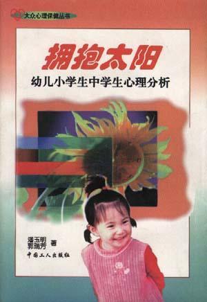 拥抱太阳--幼儿小学生中学生心理分析
