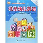 北京幼儿英语(1-4册)