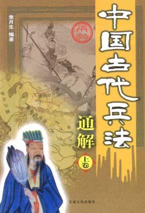中国古代兵法通解(全2册)
