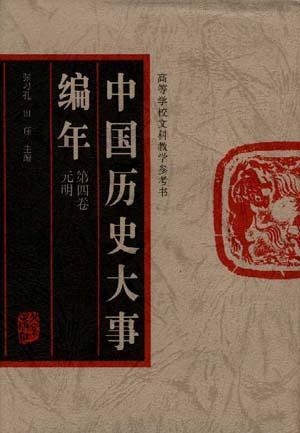 中国历史大事编年――三国两晋南北朝隋唐(第二卷)