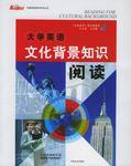 大学英语文化背景知识阅读