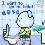 我要尿尿-生活能力