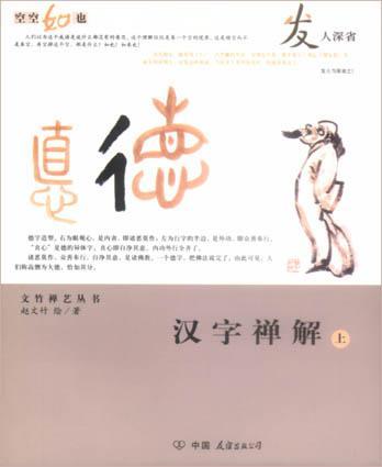 汉字禅解(上下)