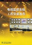 电视监控系统工程资质教程