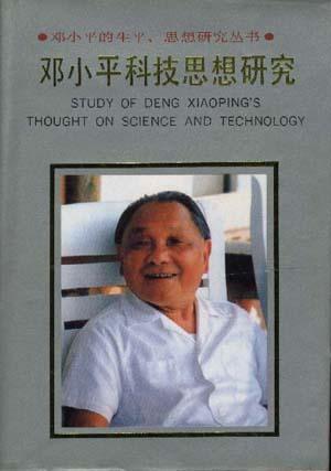 邓小平科技思想研究