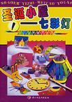 少儿益智美劳游戏(2)-梦幻城堡猫头鹰