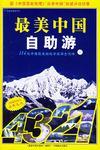 最美中国自助游-114处中国最美的地方旅游全攻略