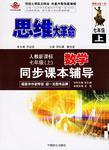 思维大革命:数学同步课本辅导(8上)(人教版新课标) (平装)