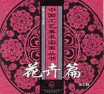 花卉。1。中国工艺美术图案丛书