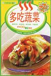 肉味香-百味食通天21