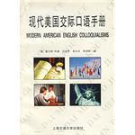 现代美语交际口语手册