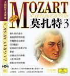莫扎特3-环球经典名曲导读5-大剧院艺术课堂