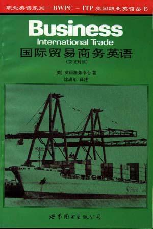 国际贸易商务英语