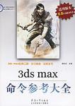 3ds max命令参考大全