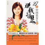 27位中国名女人的赚钱智慧