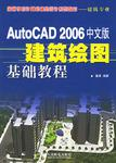 AutoCAD 2006中文版建筑绘图基础教程
