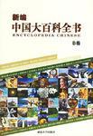 新编中国大百科全书(A卷·B卷)