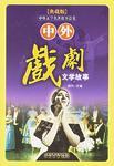 中外文学名著故事总集(全20册)