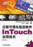过程可视化组态软件InTouch应用技术
