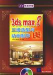 3ds max 8三维造型与动画制作标准教程