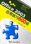 Office 2003应用技巧600招