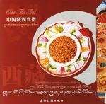 中国藏餐食谱