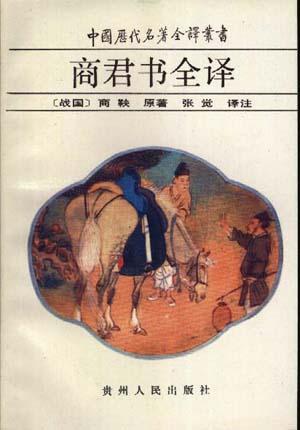商君书全译