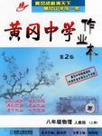 八年级物理 人教版 (上册)-黄冈中学作业本-(第2版)