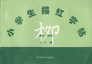 小学生描红字帖(柳体)
