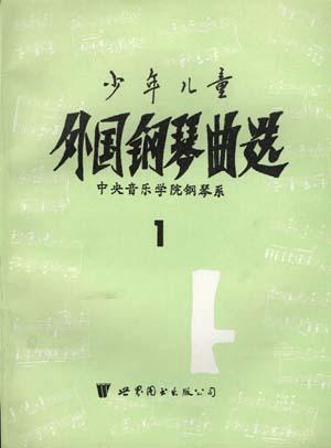 少年儿童外国钢琴曲选 第一集