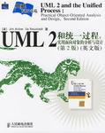 UML2和统一过程