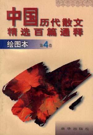 中国历代散文精选百篇通释(1)