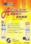 ASP+SQL SERVER基础练习+典型案例