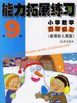 五年级上(第9册)