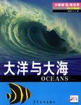 大洋与大海-大眼睛看世界-海洋奥秘
