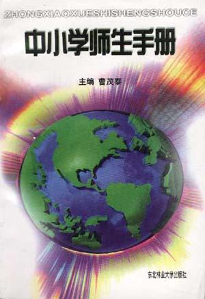 中小学师生手册
