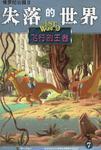 飞行的王者-失落的世界-侏罗纪公园II