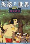 战争游戏-失落的世界-侏罗纪公园II