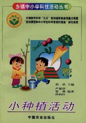 小种植活动