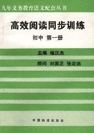高效阅读同步训练(初中 第一册)