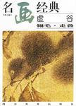 名画经典-虚谷-翎毛·走兽