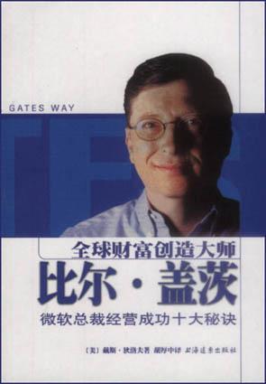 全球财富创造大师比尔·盖茨