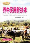 养牛实用新技术