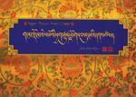 藏文书法·世传妙苑