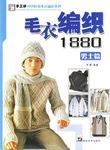 男士编-毛衣编织1880