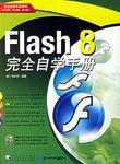 Flash 8完全自学手册