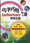 巧学巧用Authorware7.0典型实例
