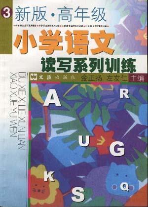 小学语文读写系列训练